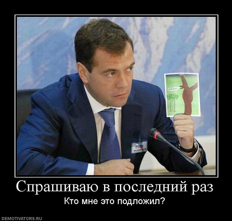 Медведев кто мне это подложил